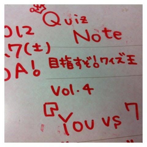第三百十譚 you vs. 7 ありがと...