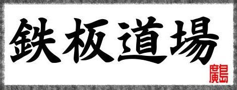 ぶちブルずき  ★★★ピットブル日記★★★-鉄板道場 広島