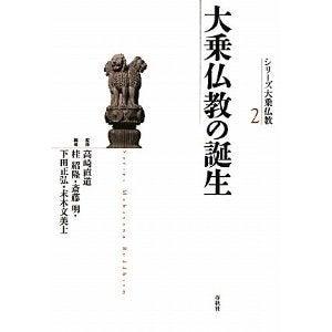 シリーズ大乗仏教 第2巻 第3巻 ブログ 護山 真 …