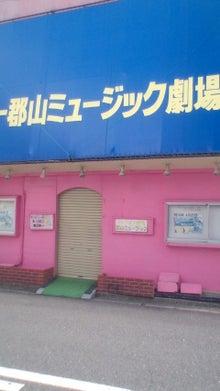 郡山ミュージック劇場 | 変なお...