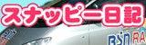山田かおりオフィシャルブログ「山田かおり、りんりんです」-スナッピー