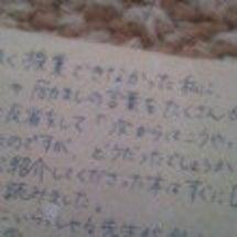 手紙をもらった。