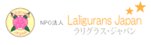 国際協力★NPO法人ラリグラス・ジャパン-lali b
