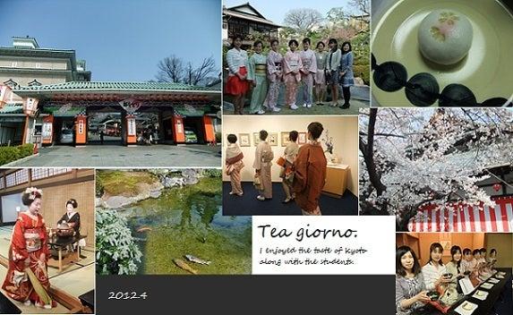 """""""京都らしい紅茶教室 ティージョルノ""""Official blog"""