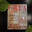 『CREA』 5月号