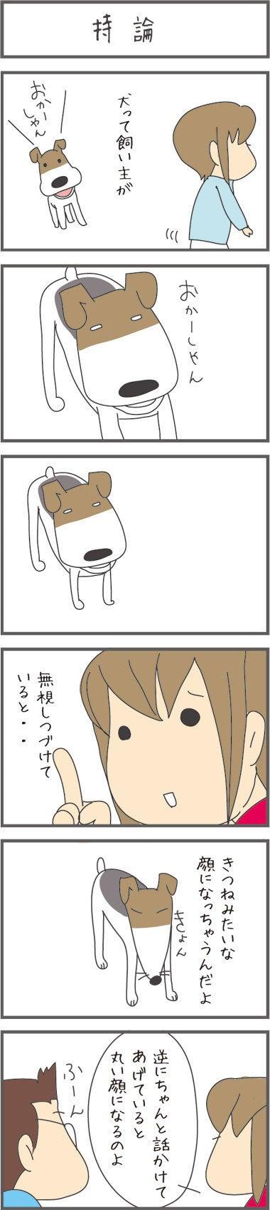 4コマ漫画~独断と偏見の旦那と犬の愛し方-illust2000