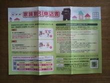 NHK受信料家族割引 イデアのブログ