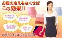 あったかインナー&涼しいインナー専門店 【ほっこりんぐ】のブログ-haramaki_2