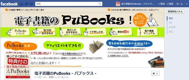$Pubooks(パブックス)事務局のブログ