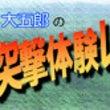 2013突撃体験レポ…