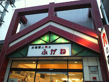 サンドウィッチマン 伊達みきおオフィシャルブログ「もういいぜ!」by Ameba-2012040717470000.jpg