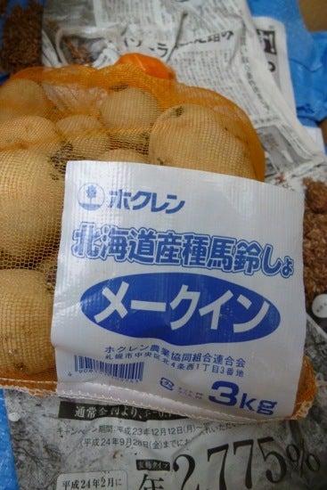 京都で自然な農!しましま畑でつかまえて♪-じゃが袋
