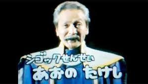 訃報 青野武さん死去 | デジハネ...