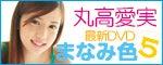 $BOMB編集部 オフィシャルブログ「BOMBlog ボムログ!」-丸高愛実 まなみ色5