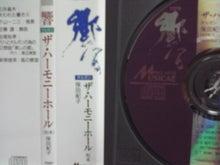 松尾祐孝の音楽塾&作曲塾~音楽家・作曲家を夢見る貴方へ~-「響」松本市CD帯&盤面