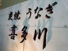 炭焼きうなぎ喜多川