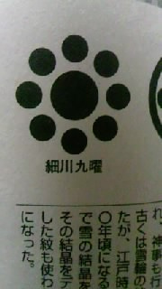 12お江戸の真相(17)板倉勝該刃傷...
