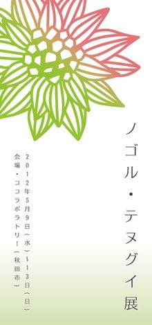 しょっぷMA-NA-HIのてんちょ★ブログ・・。時々YUKIちゃん(笑)