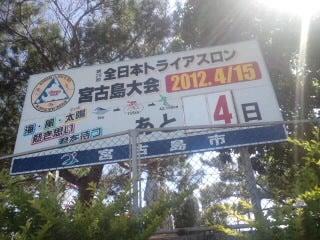 $宮古島日記byセントルイス-041108