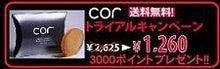 Cor Japan Staff Blog