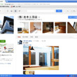Google+ページ…