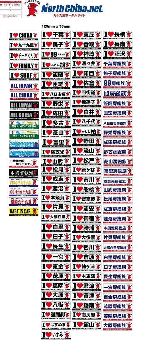 九十九里ポータルサイト Offcial Blog-チーバくんご当地ステッカーシリーズ一覧2