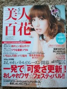 HEART&BODY(整体&エステサロン)のブログ-美人百花5月号