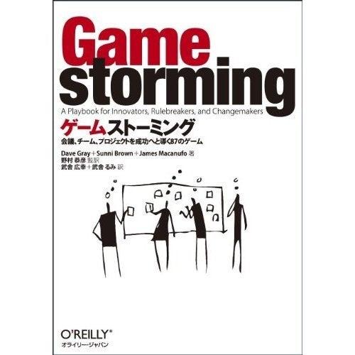 $CAFE de MOUNT :: カフェでくつろぐ日本マウントWebスタッフのつぶやき-ゲームストーミング
