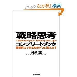 $CAFE de MOUNT :: カフェでくつろぐ日本マウントWebスタッフのつぶやき-戦略思考コンプリートブック