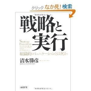 $CAFE de MOUNT :: カフェでくつろぐ日本マウントWebスタッフのつぶやき-戦略と実行