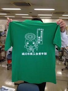 桶川市商工会青年部のブログ