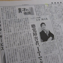日経産業新聞「異才の…
