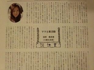 $川崎・横浜の女性社労士 漆原香奈恵の想いを☆かなえ☆るブログ