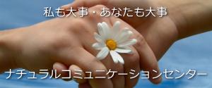 奈良:ナチュラルコミュニケーションセンターは、子育てに悩むお母さんをセミナーやカウンセリングでサポートします。-ナチュラルコミュニケーションセンターホームページ