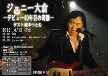 銀座Bar ZEPマスターの独り言-2012.4.13 TACT