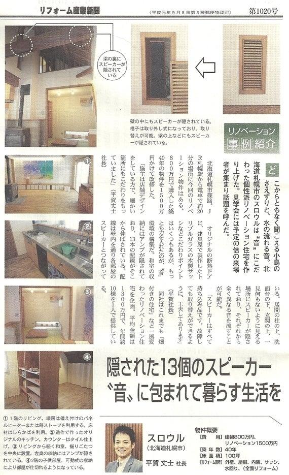 リノベーションで北海道の豊かな暮らし-リフォーム産業新聞