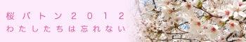 $HAPPY COLORS~human love~岩手県から日本へ色のバトンで繋ぎます~-バナー