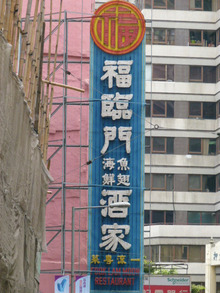 akikoadore-福臨門