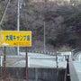 西丹沢 大滝キャンプ…