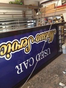 福岡のデザイン屋さんののほほんブログ-大型看板制作中