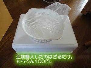 水耕栽培でいってみよう-発泡スチロール容器2-01