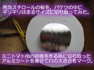 水耕栽培でいってみよう-バケツ容器1-01