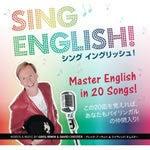 童謡の伝道師 グレッグ・アーウィンのブログ-グレッグアーウィンのアルバムSING ENGLISH! シングイングリッシュ!
