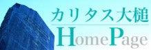 長崎教会管区 カリタス大槌ベース
