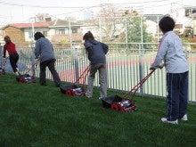 地域にひろがる「まちなか」の校庭芝生たち!-久が原 実際に芝刈り
