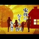 福山雅治&岡村隆史 家族になろう(よ)の記事より