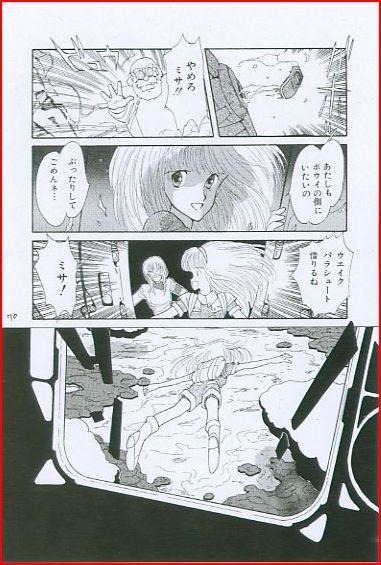 漫画家 かがみあきら先生 | 撫子有情のブログ 改め 創像発信P/Q のブログ☆