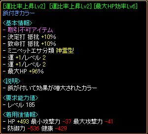 RELI姫のおてんば日記-首