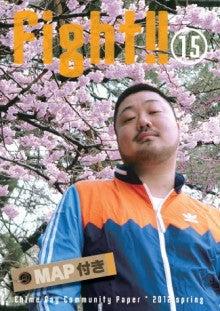 3月末発行!愛媛のゲイコミュニティペーパー ファイト!15号