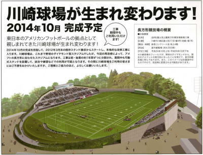 クラブオックス川崎AFCオフィシャルBlog-川崎球場改修予定図